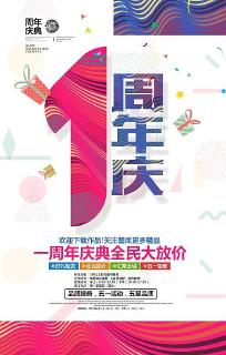 1周年庆海报设计模板 PSD