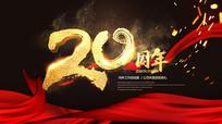 20周年庆典金色大字海报