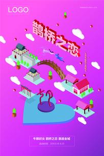 2.5D七夕节鹊桥之恋海报