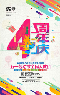 4周年庆海报设计