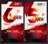 5周年庆6周年庆海报
