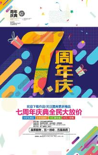 7周年庆促销活动海报