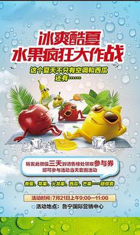 冰爽夏季水果达人活动海报