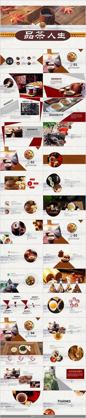 茶文化品茶人生PPT模板