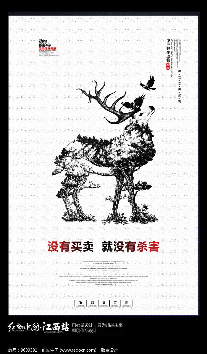 创意保护动物公益海报图片