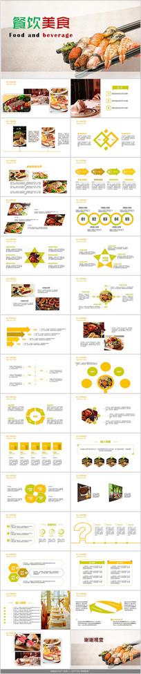 创意餐饮美食PPT模板
