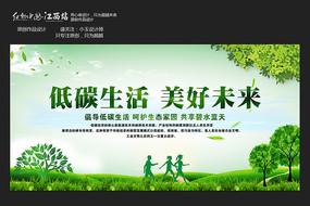 低碳生活宣传海报设计