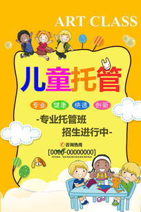 儿童托管班广告海报