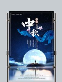 房地产中秋节海报设计