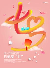 粉嫩七夕海报设计