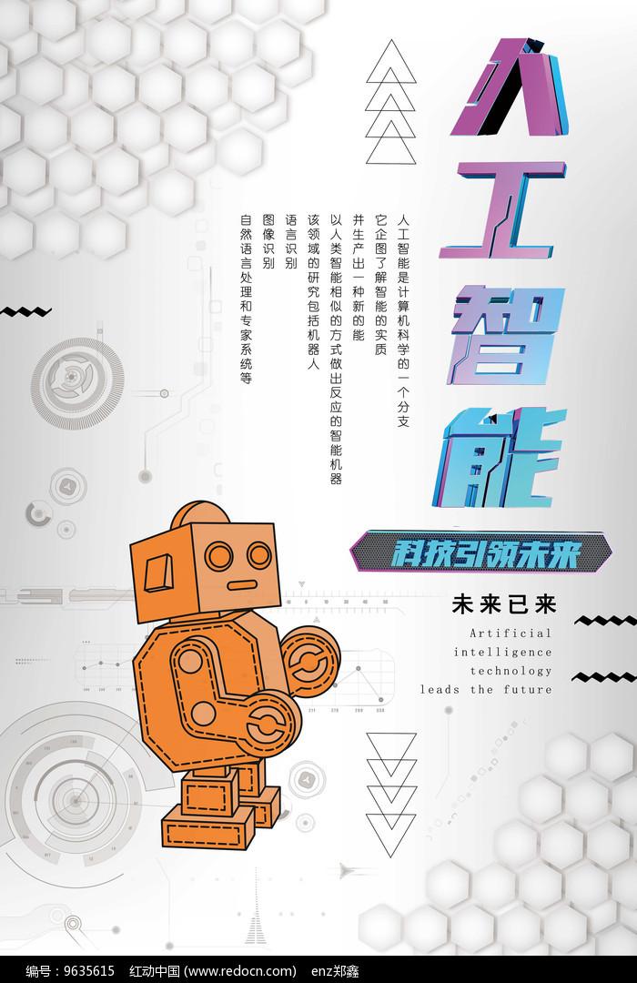 高端大气科技未来人工智能海报图片