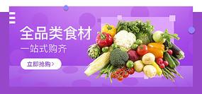 果蔬商城手机端海报设计
