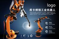 焊接机器人海报