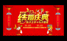 红色喜庆中式结婚庆典背景展板