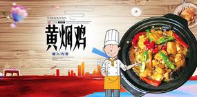 黄焖鸡米饭海报