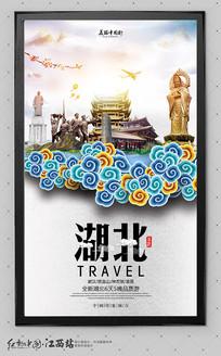 湖北旅游海报设计