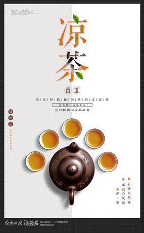 简约夏日广州凉茶海报