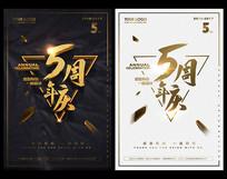 金色大气5周年庆海报