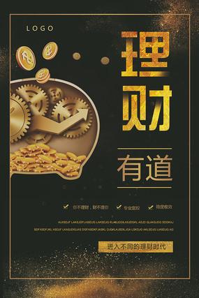 金色金融投资理财有道海报