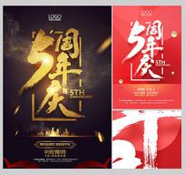 金色炫酷五周年庆典海报