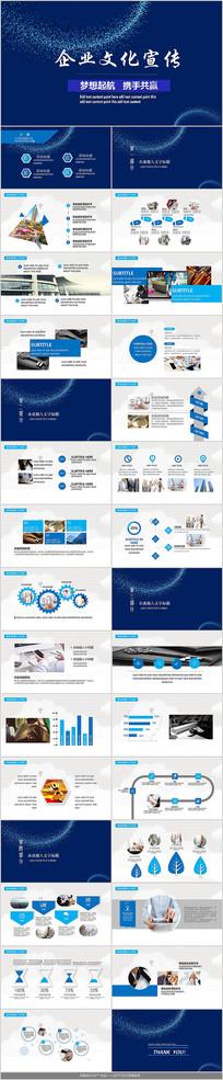蓝色精美企业文化宣传PPT