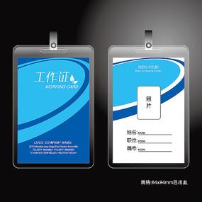 蓝色贸易公司工作证