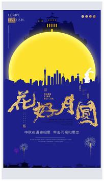 蓝色时尚中秋节海报