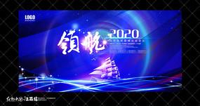 领航2020科技会议背景板