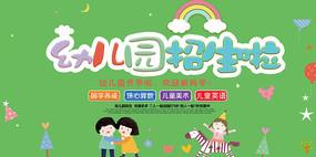 绿色可爱幼儿园开学招生啦海报