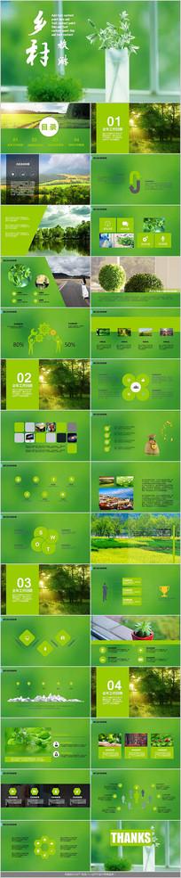 绿色清新乡村旅游PPT模板
