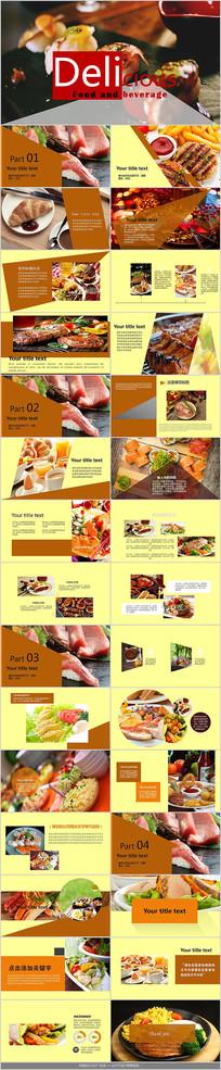 美食文化餐饮美食PPT模板