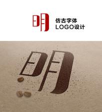 明字LOGO设计 仿古字标识 AI