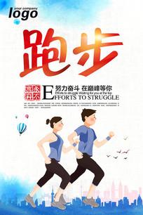 跑步运动健身海报