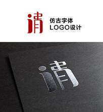 清字LOGO设计仿古字标识 AI