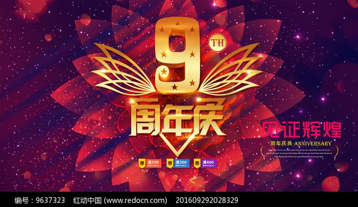 企业9周年庆背景海报图片