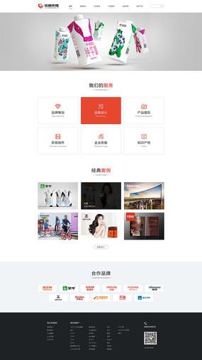 企业官网首页模板