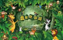 森林总动员舞台背景板