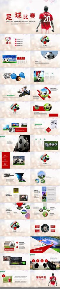 世界杯足球比赛PPT模板