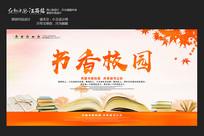 书香校园宣传海报设计