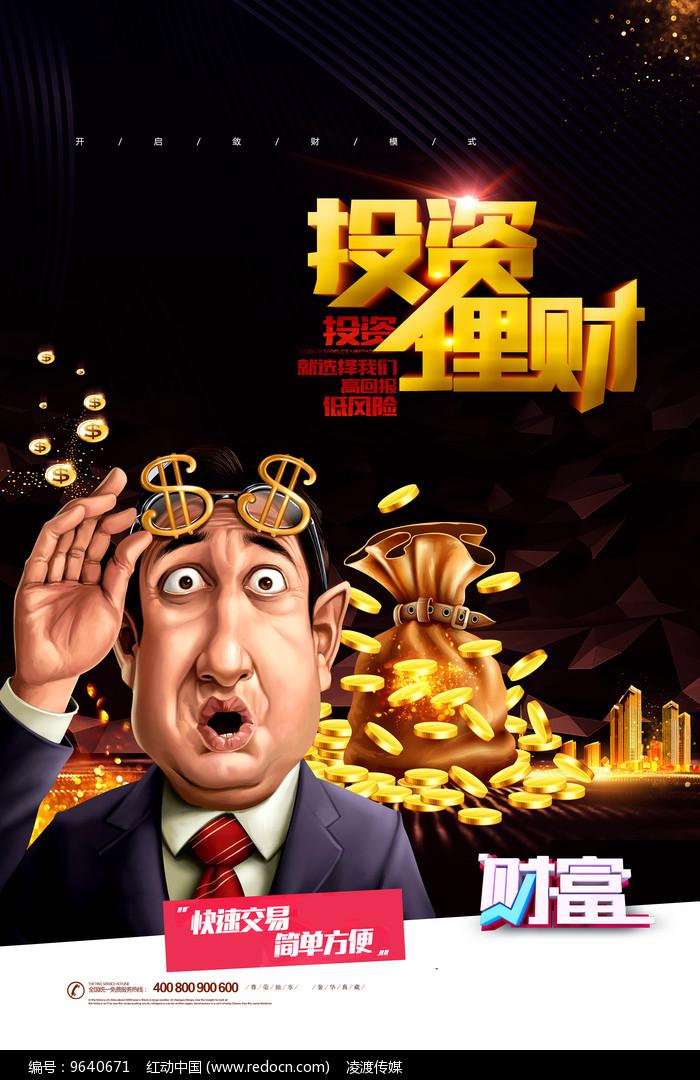 投资理财黑金金融创意宣传海报图片