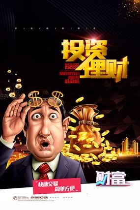 投资理财黑金金融创意宣传海报