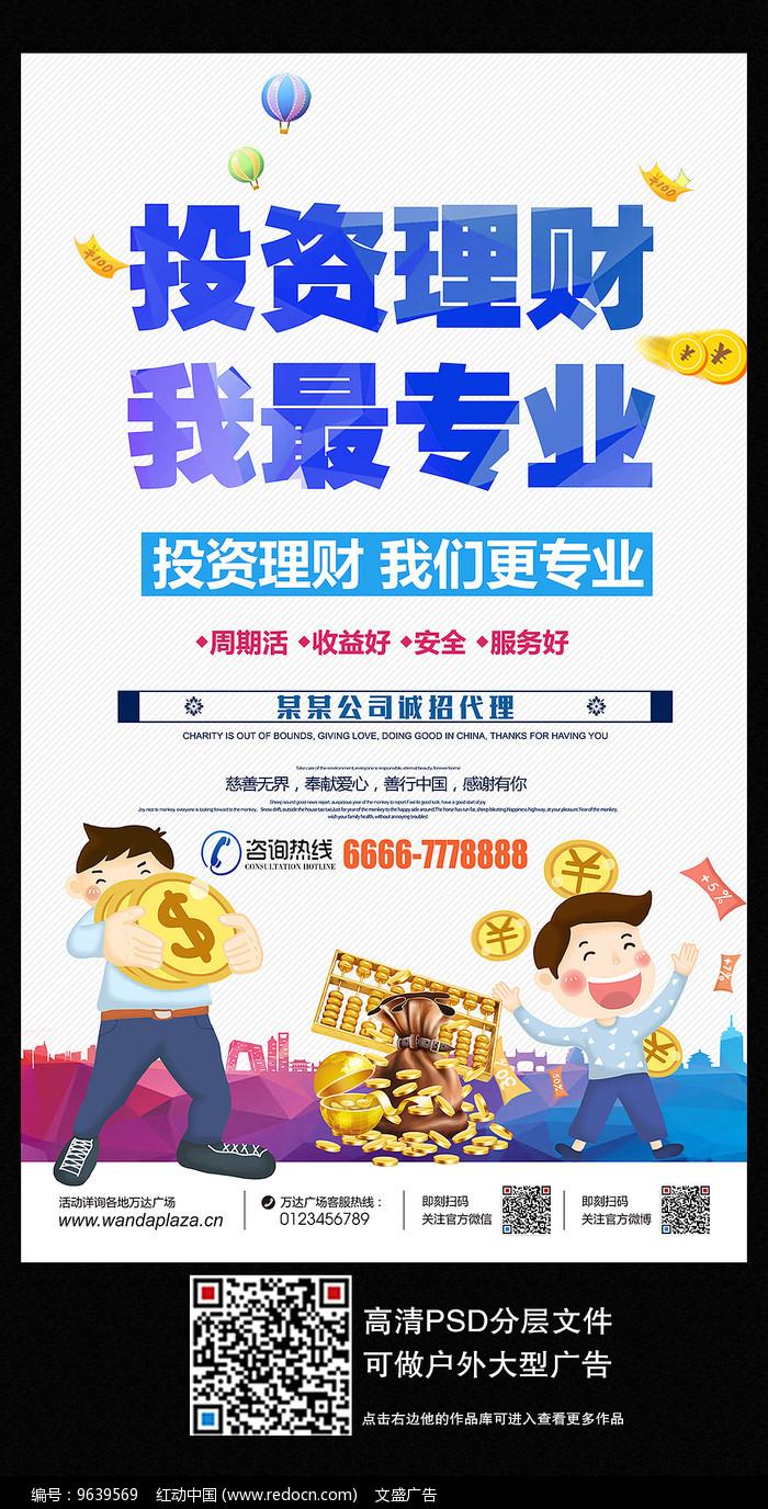投资理财活动宣传海报图片