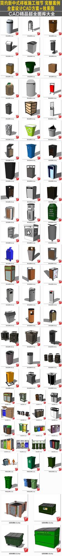 -现代时尚垃圾箱SU模型
