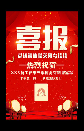 喜庆红色企业公司喜报海报
