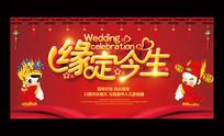 喜庆红色中式婚礼背景展板