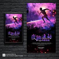 荧光紫色夜跑运动跑步海报
