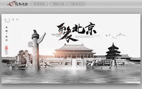 油画水墨北京旅游海报