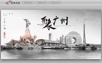 油画水墨广州旅游海报