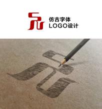 元字LOGO设计 仿古字标识 AI