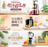 榨汁机家电banner海报